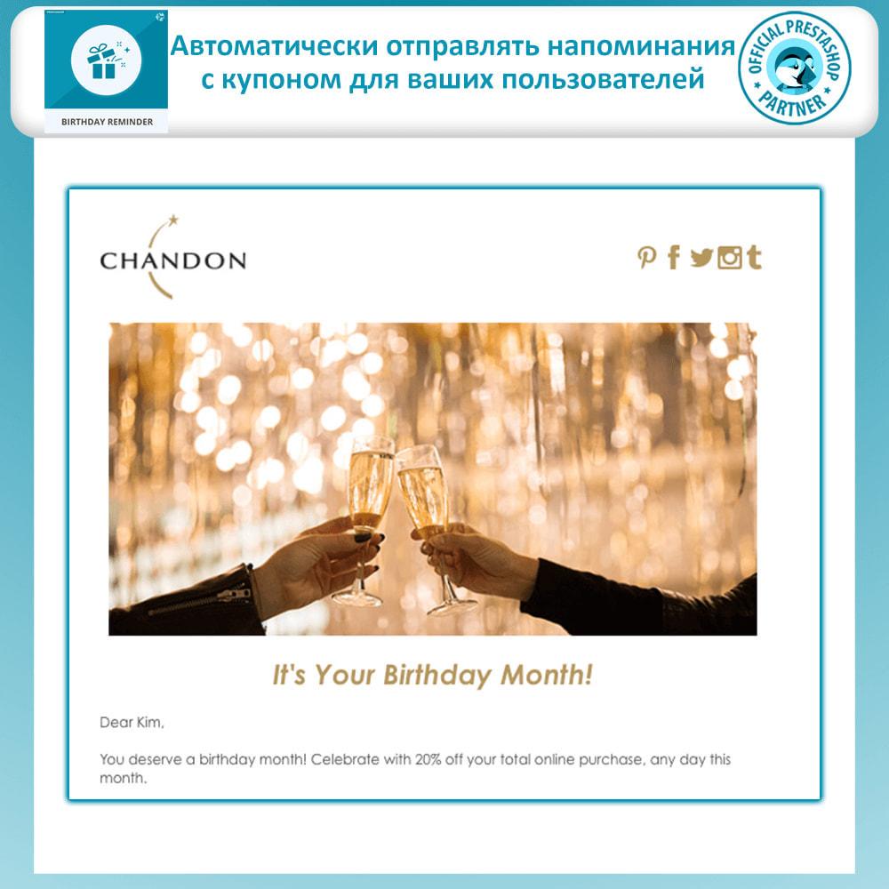 module - Перенаправление и Брошенные корзины - Birthday Reminder - 2