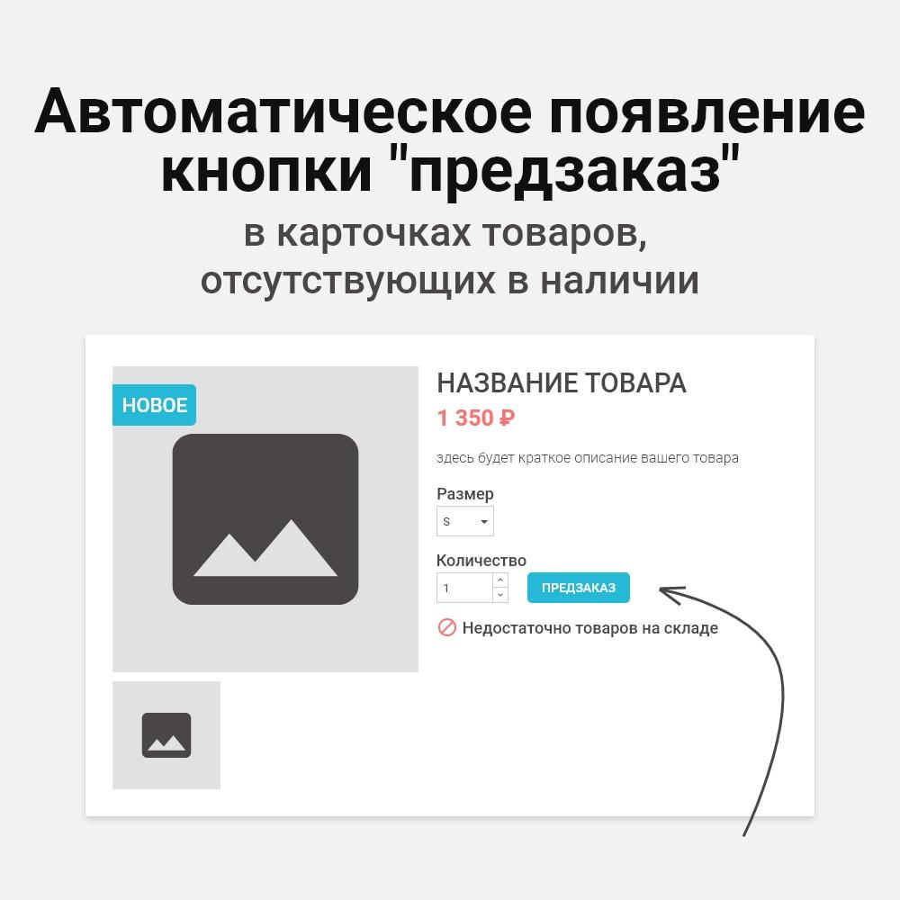 module - Pегистрации и оформления заказа - Предзаказ товаров - 2