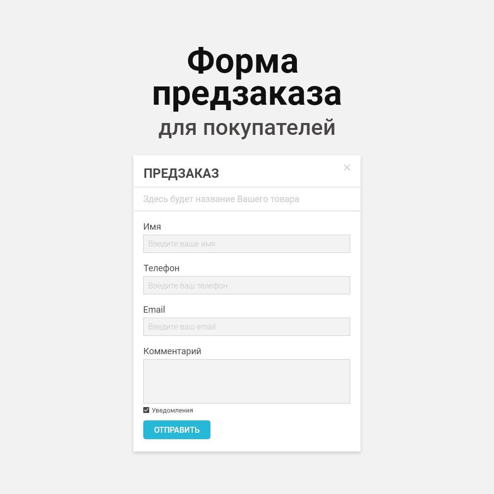 module - Pегистрации и оформления заказа - Предзаказ товаров - 3