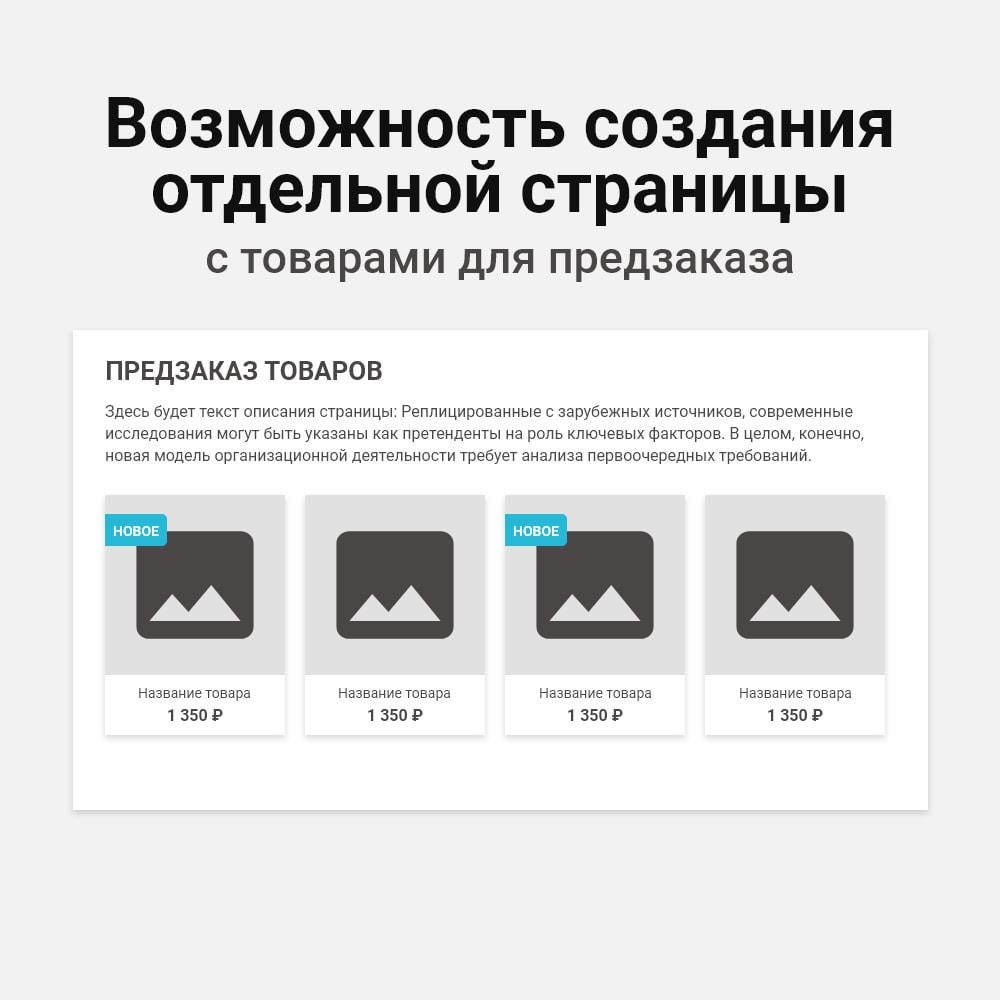 module - Pегистрации и оформления заказа - Предзаказ товаров - 4