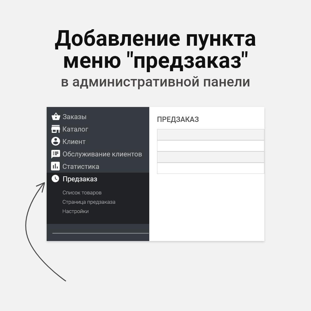 module - Pегистрации и оформления заказа - Предзаказ товаров - 6