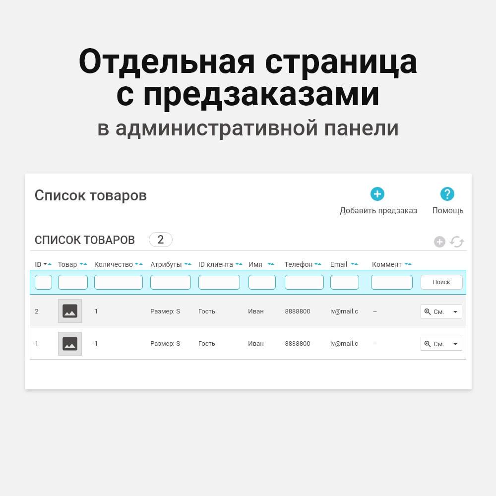 module - Pегистрации и оформления заказа - Предзаказ товаров - 9