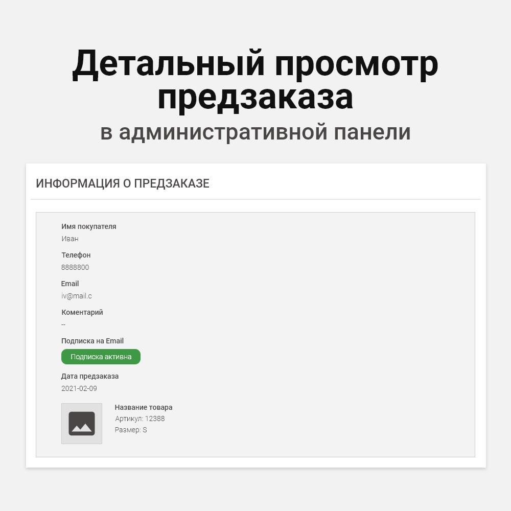 module - Pегистрации и оформления заказа - Предзаказ товаров - 10