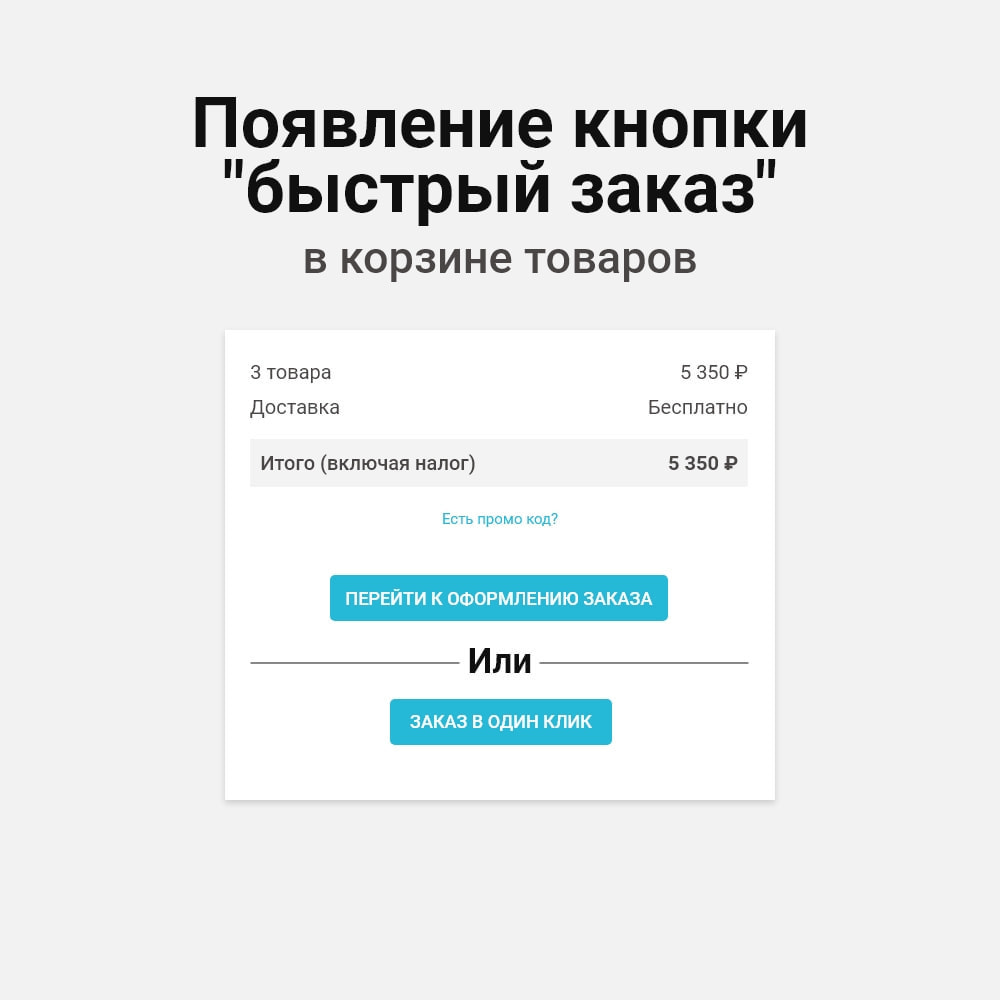 module - Процесс заказа - Заказ в один клик - 7