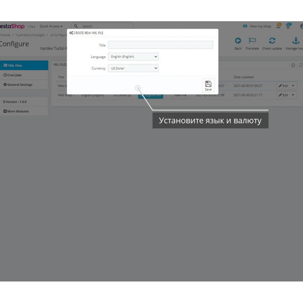 module - Торговая площадка - YML экспорт для турбо - страниц Яндекса - 2