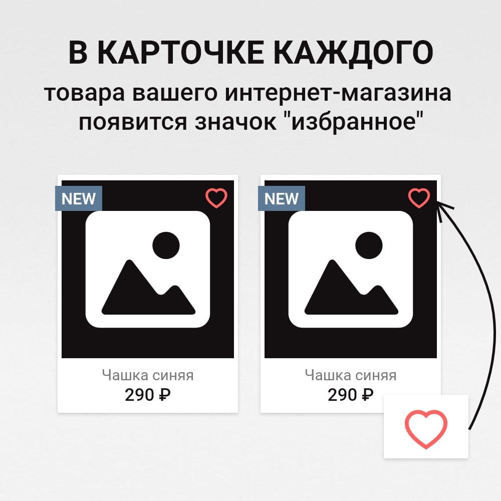 module - Список желаний и Подарочный купон - Список желаний / Избранные товары - 2