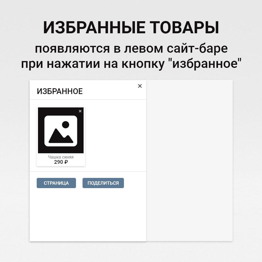 module - Список желаний и Подарочный купон - Список желаний / Избранные товары - 5