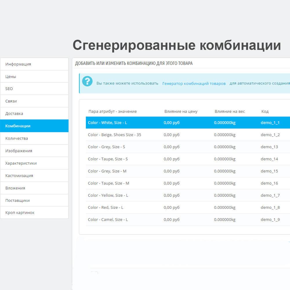 module - Быстрое & массовое редактирование - Массовое создание комбинаций - 9