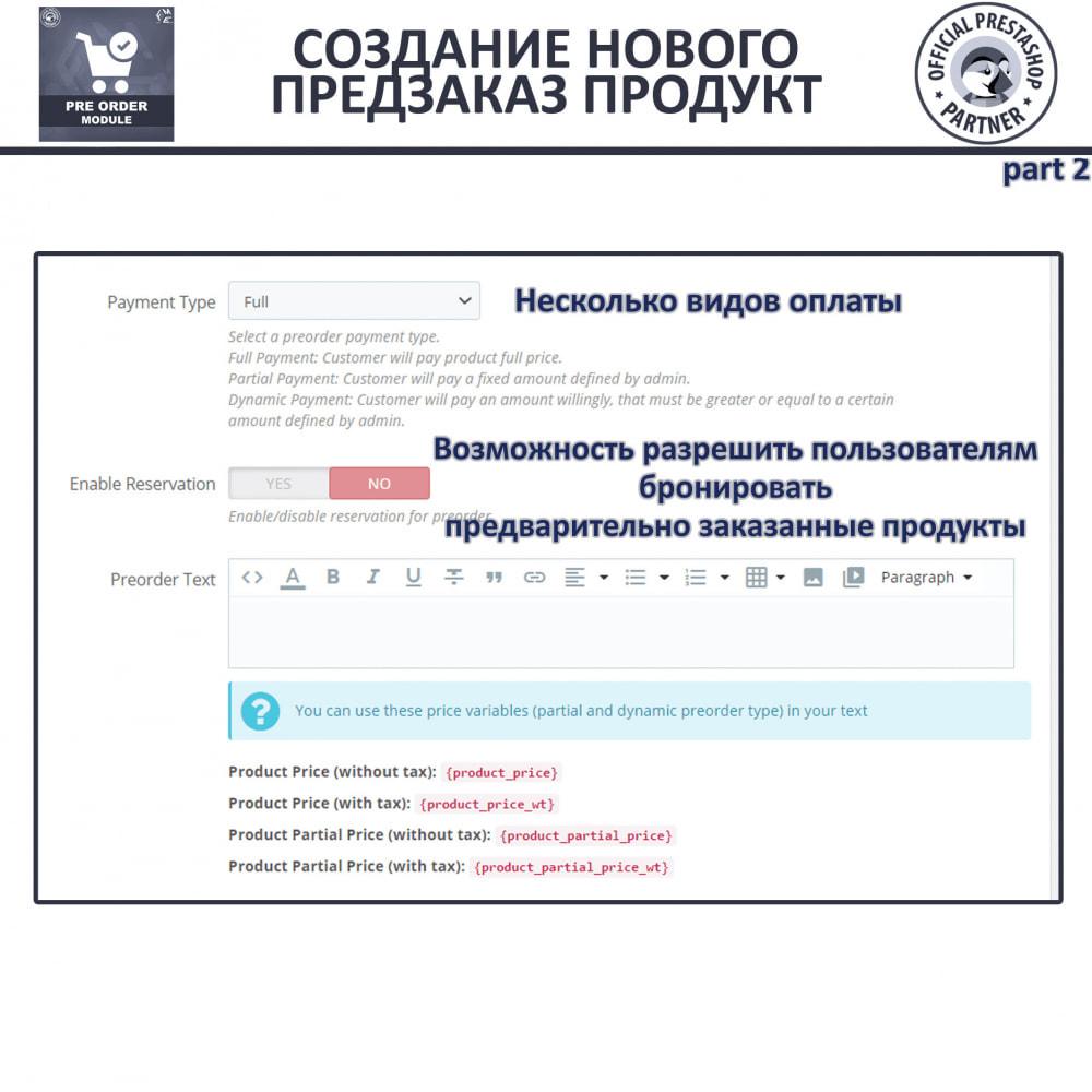 module - Pегистрации и оформления заказа - Pre-Order - Advance Booking | Out of Stock Selling - 11