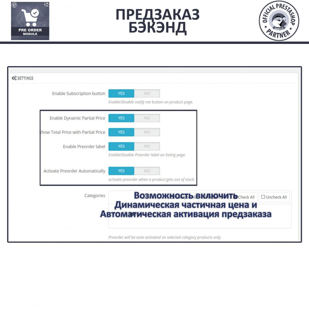 module - Pегистрации и оформления заказа - Pre-Order - Advance Booking | Out of Stock Selling - 13