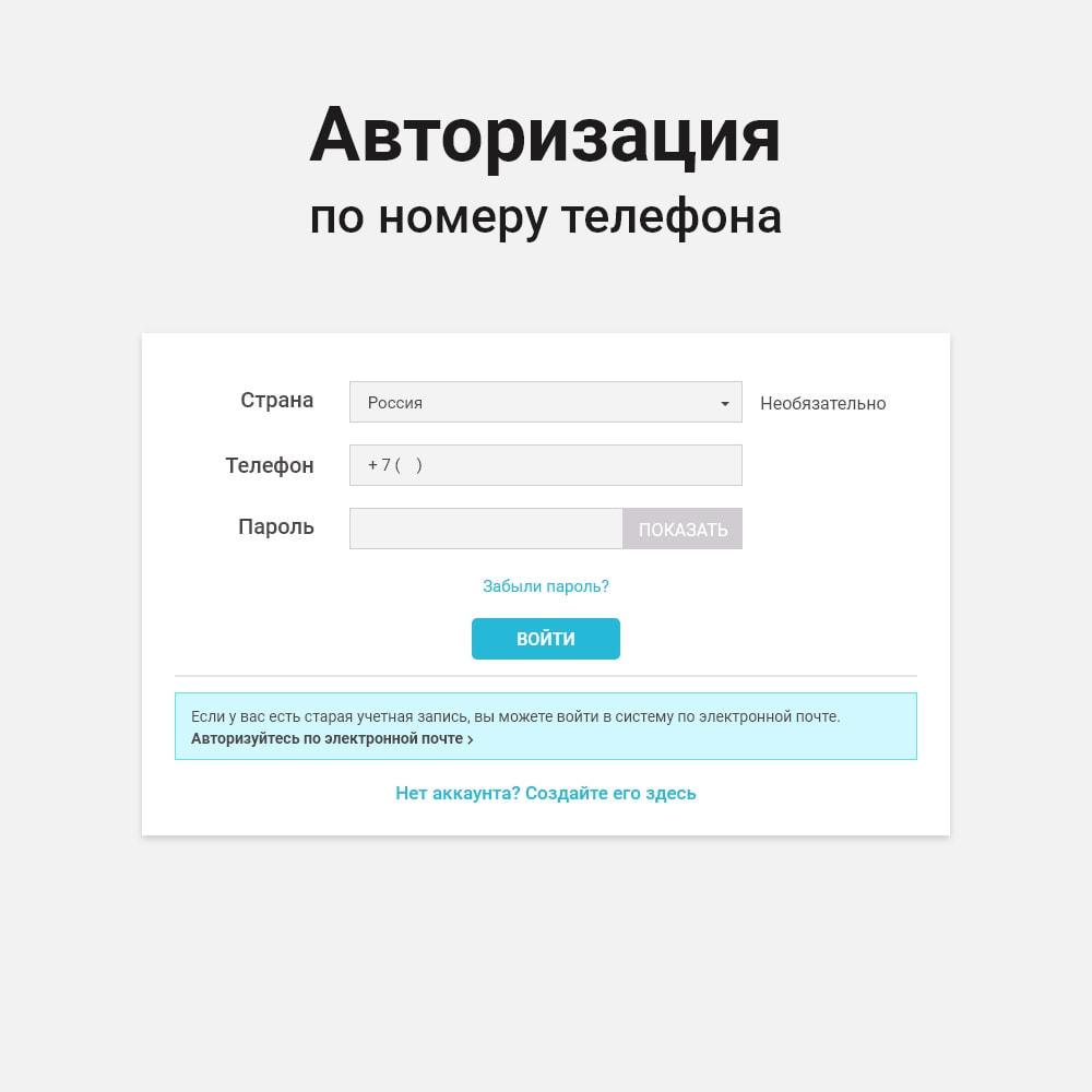 module - Мобильный телефон - Вход и регистрация по номеру телефона - 2