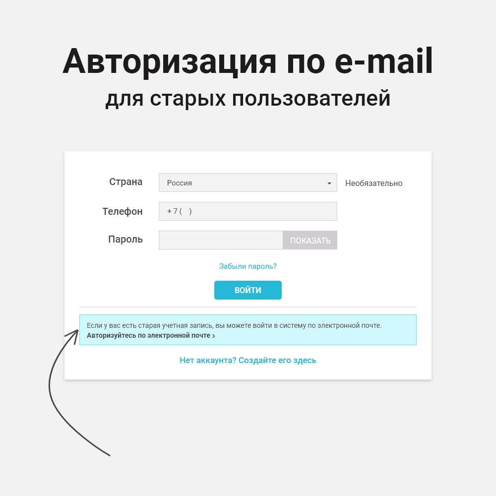 module - Мобильный телефон - Вход и регистрация по номеру телефона - 3