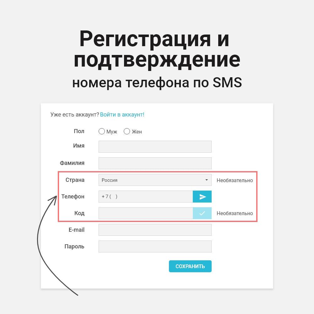 module - Мобильный телефон - Вход и регистрация по номеру телефона - 4