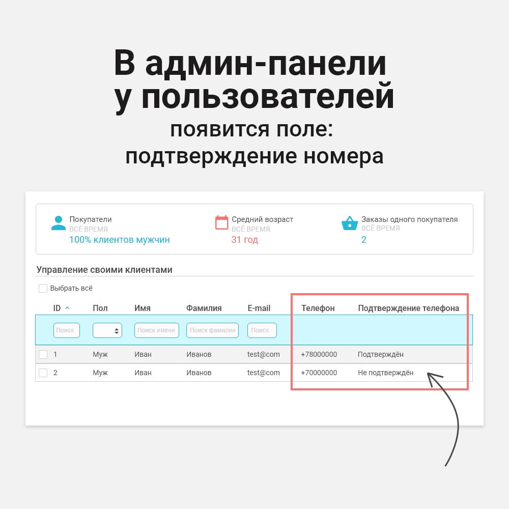 module - Мобильный телефон - Вход и регистрация по номеру телефона - 5