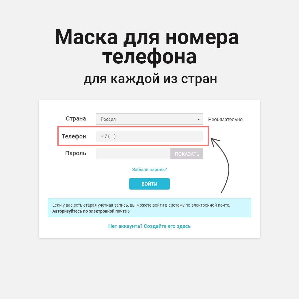 module - Мобильный телефон - Вход и регистрация по номеру телефона - 7