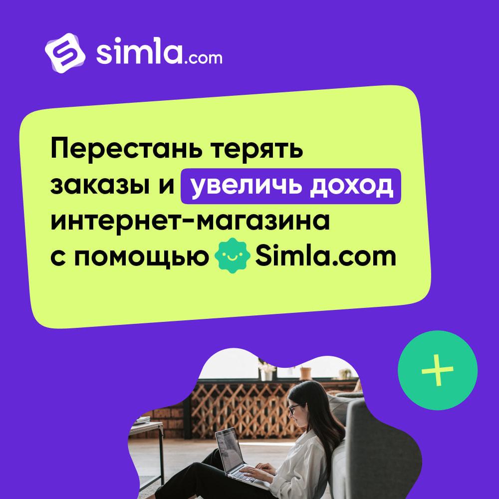 module - Управление заказами - Simla.com - 1