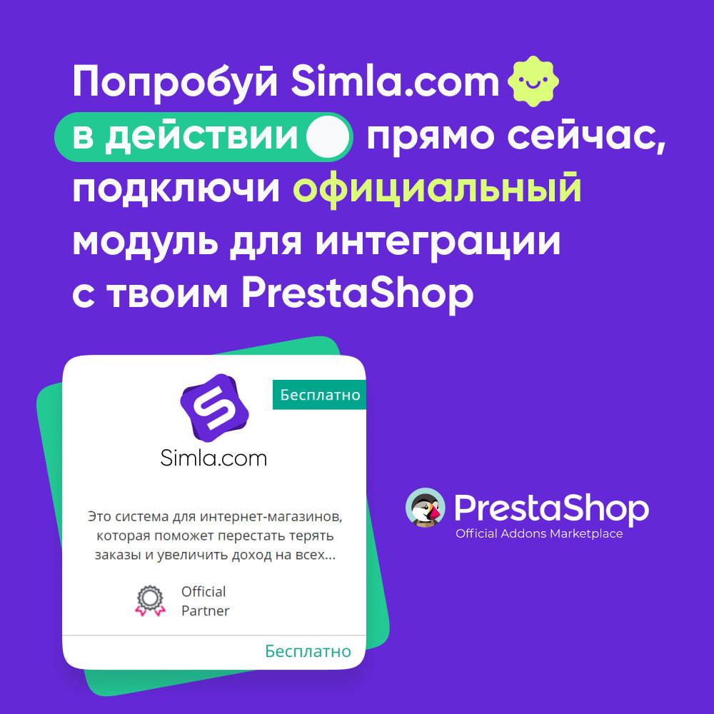 module - Управление заказами - Simla.com - 2