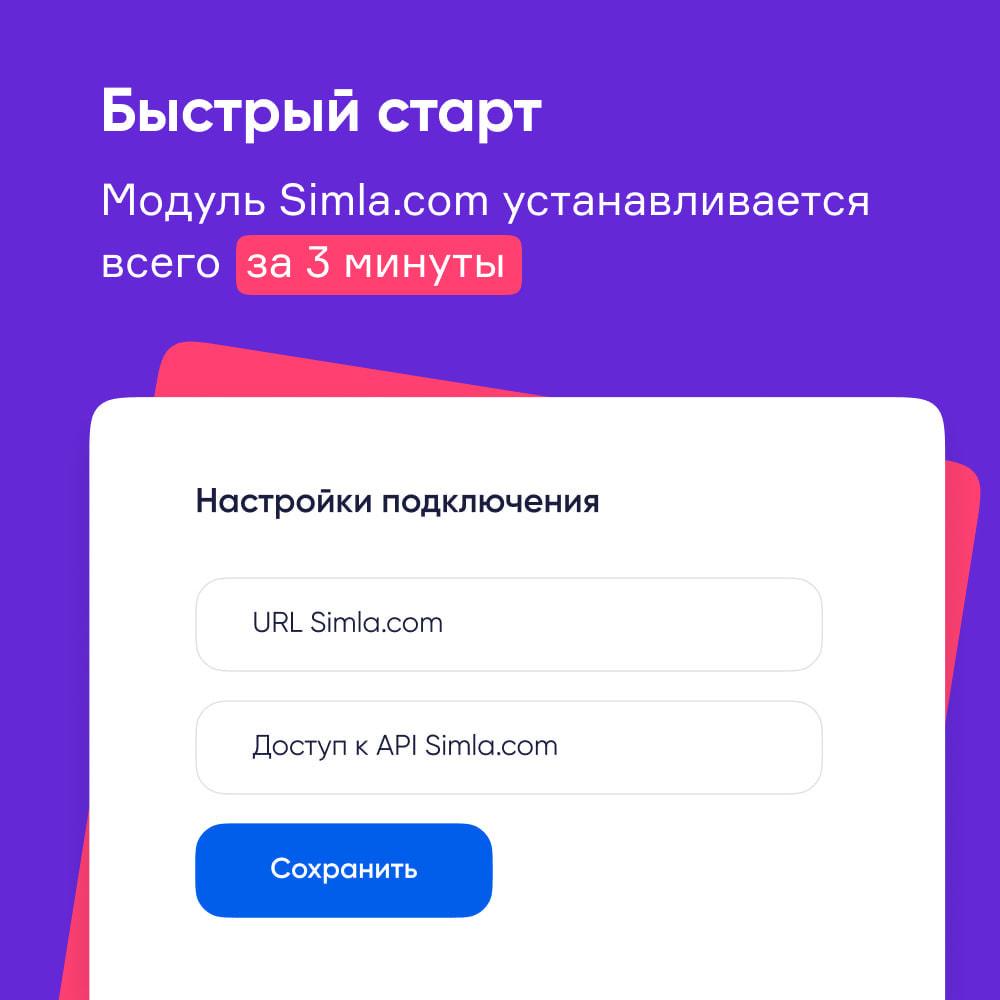 module - Управление заказами - Simla.com - 3