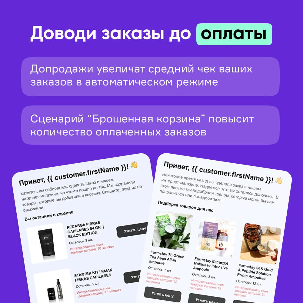 module - Управление заказами - Simla.com - 7