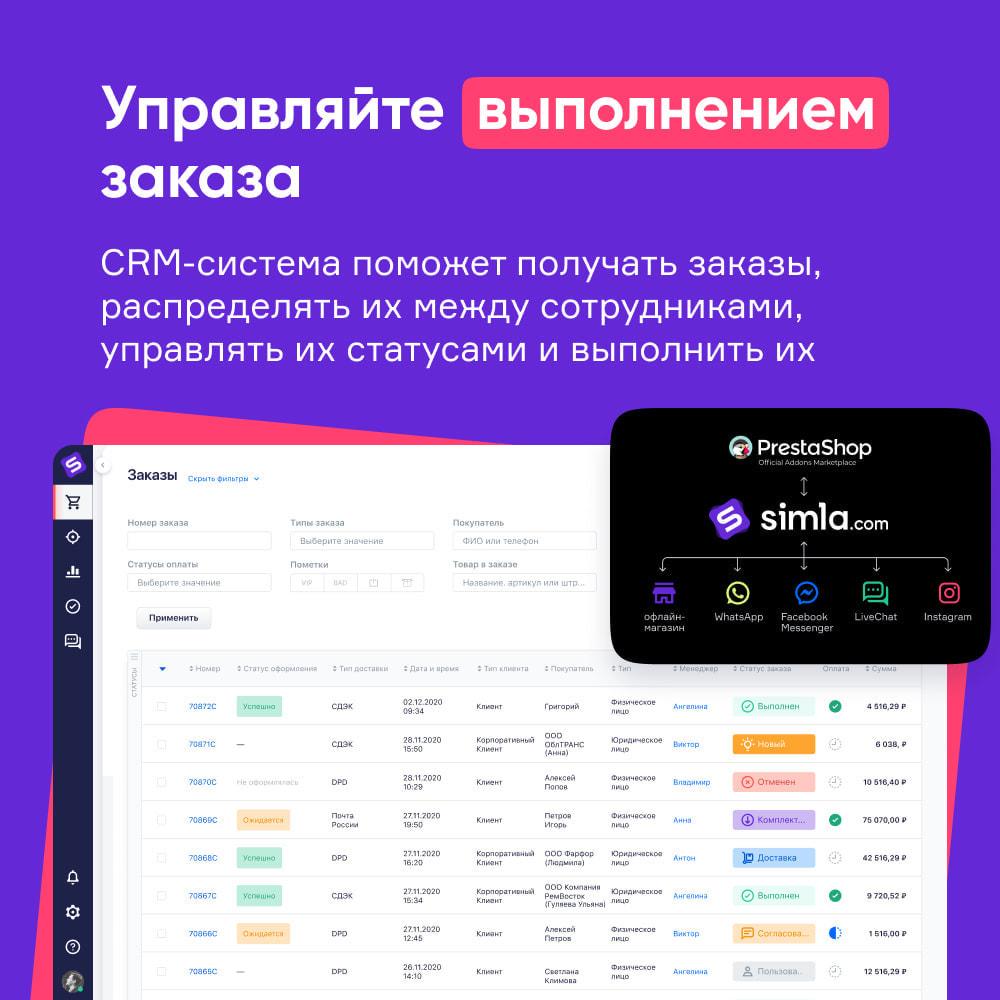 module - Управление заказами - Simla.com - 8