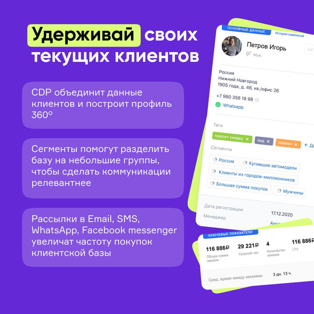 module - Управление заказами - Simla.com - 9