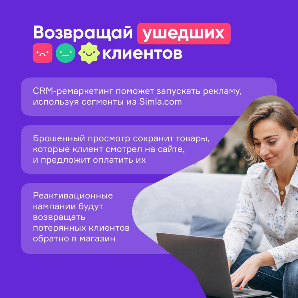 module - Управление заказами - Simla.com - 10