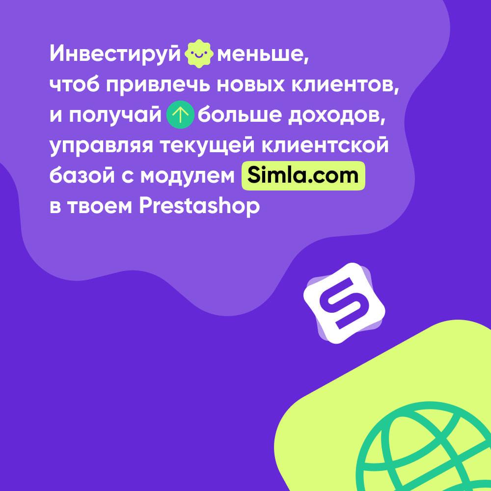 module - Управление заказами - Simla.com - 13
