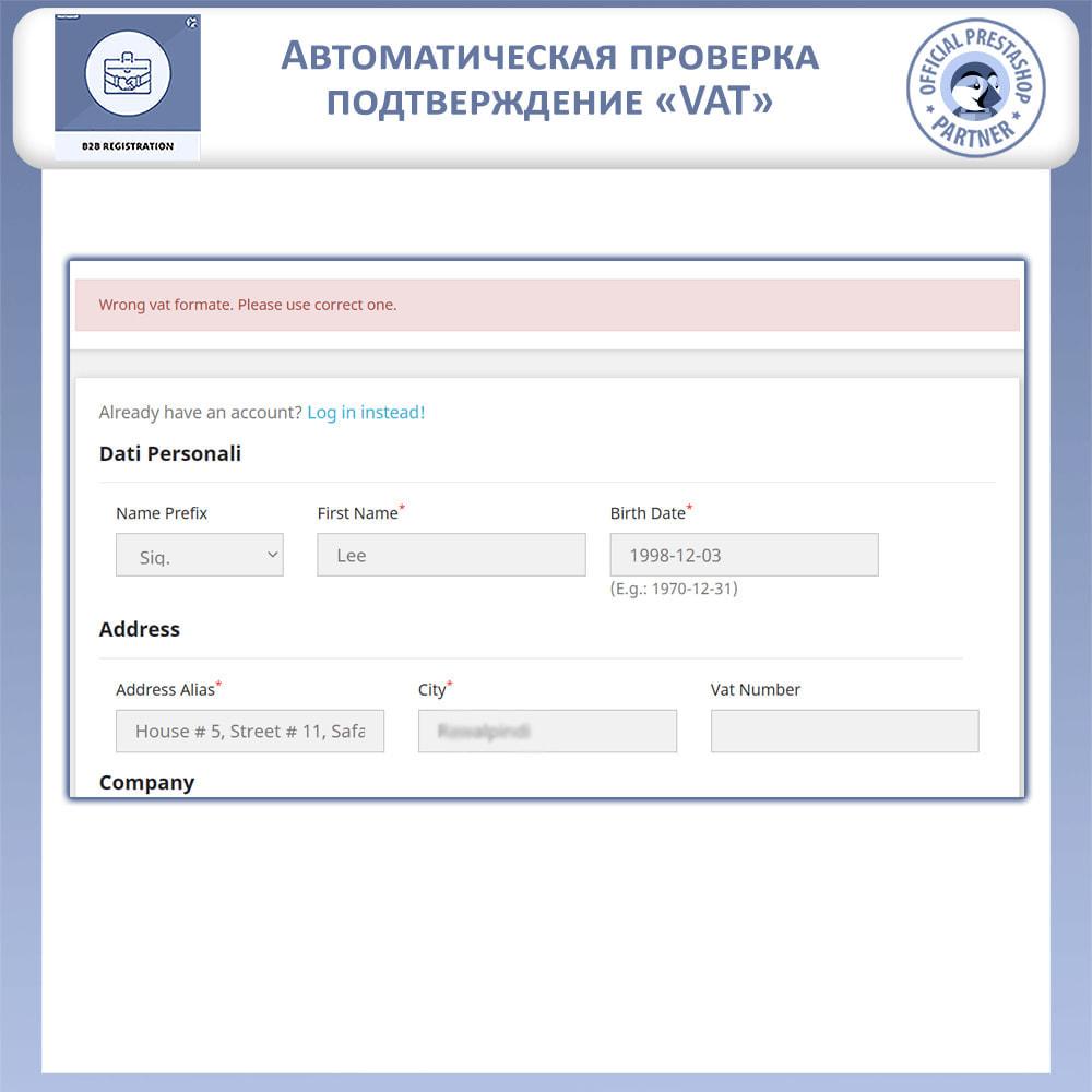module - Pегистрации и оформления заказа - Регистрация B2B - 6