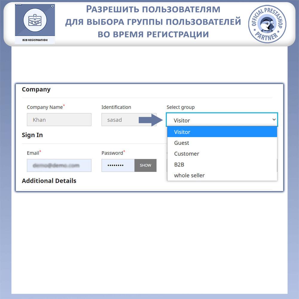 module - Pегистрации и оформления заказа - Регистрация B2B - 5