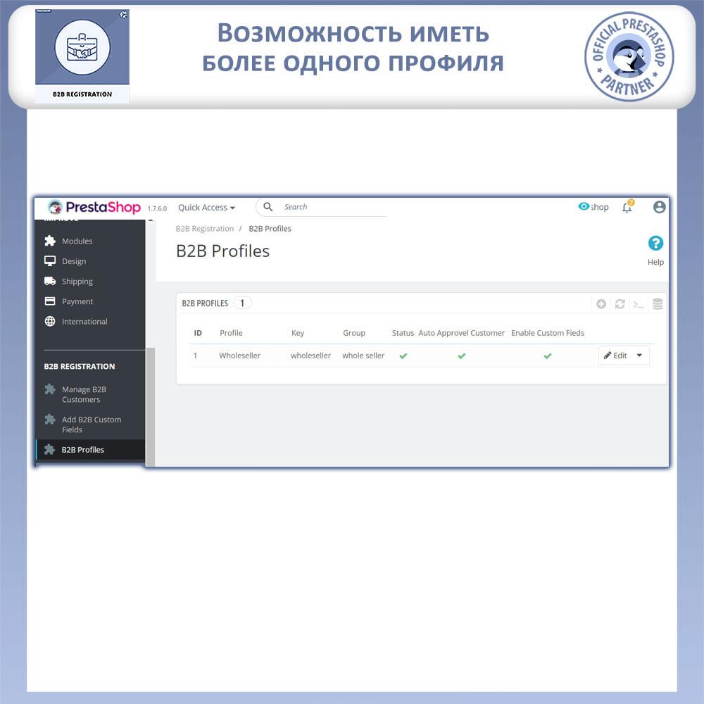 module - Pегистрации и оформления заказа - Регистрация B2B - 14