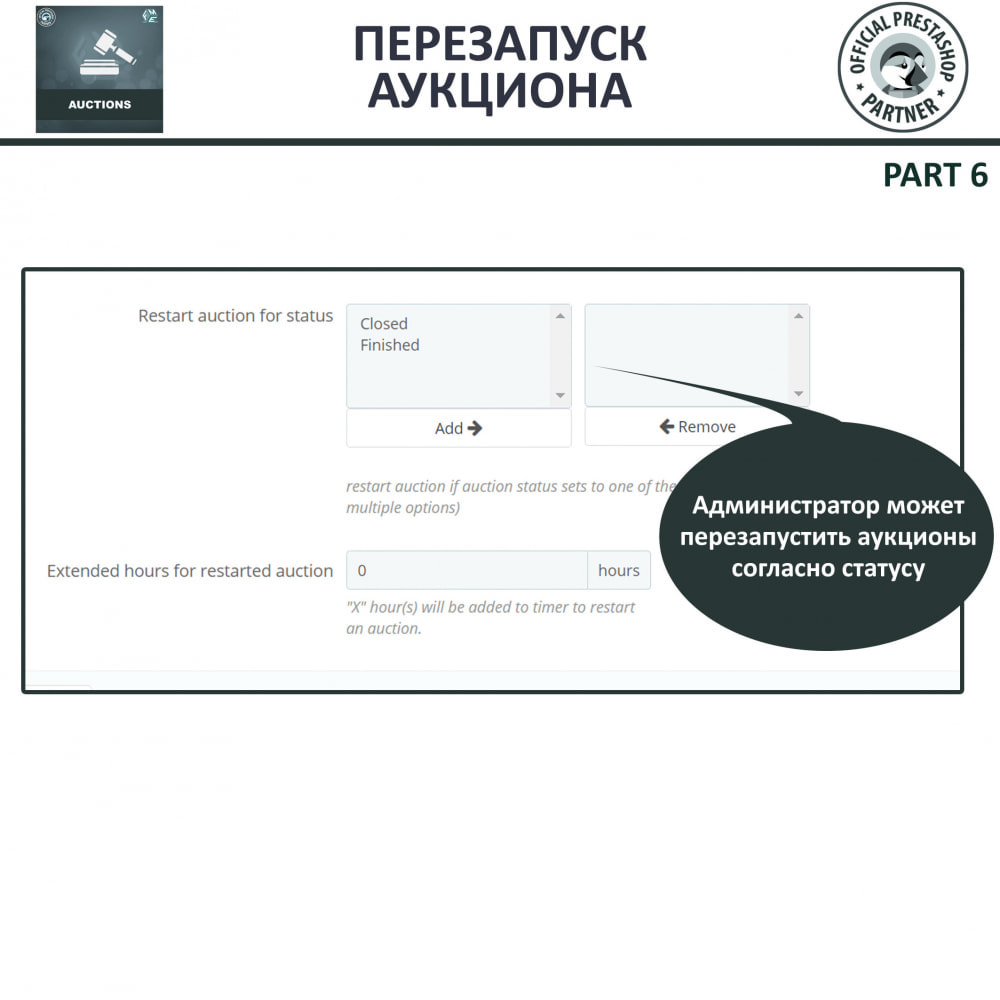 module - Создать сайт аукционов - Про Аукцион, Система Онлайн аукционов и торгов - 14