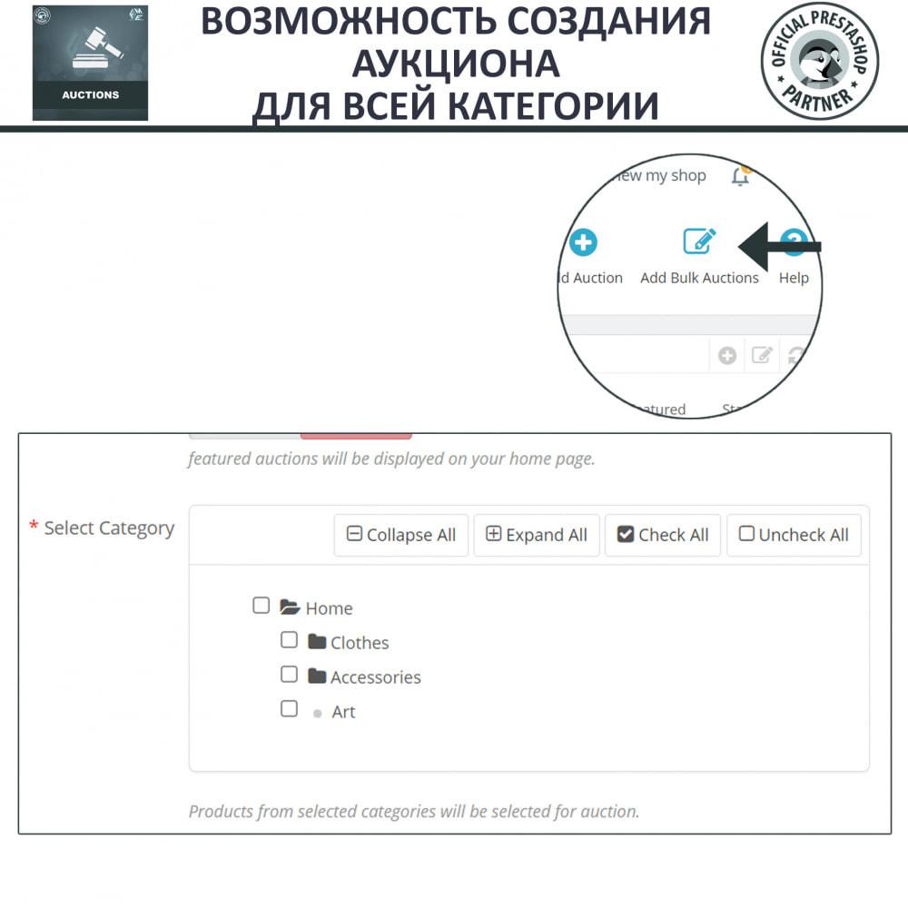 module - Создать сайт аукционов - Про Аукцион, Система Онлайн аукционов и торгов - 25