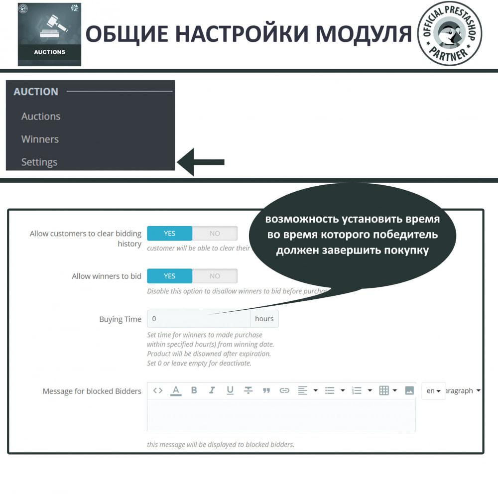 module - Создать сайт аукционов - Про Аукцион, Система Онлайн аукционов и торгов - 17