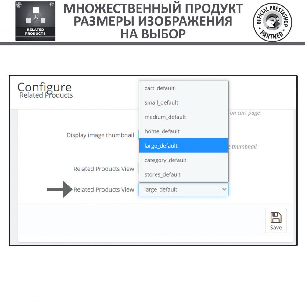 module - Перекрестные продажи и Создание комплектов - Отзывчивые Похожие товары Карусель Модуль - 6