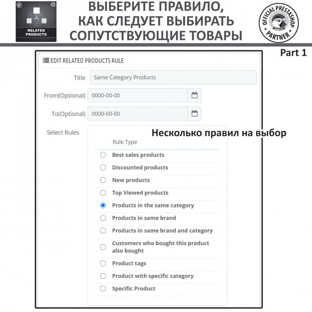 module - Перекрестные продажи и Создание комплектов - Отзывчивые Похожие товары Карусель Модуль - 7