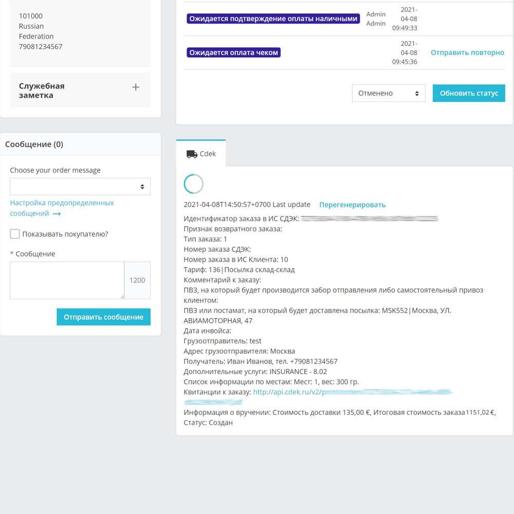module - Verzendkosten - CDEK integration 2.0 - 5