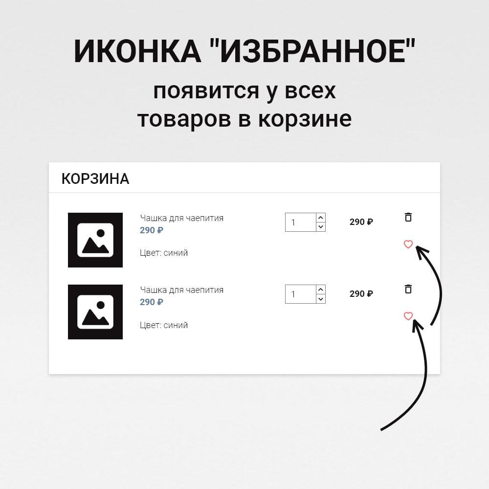 module - Список желаний и Подарочный купон - Список желаний / Избранные товары - 9