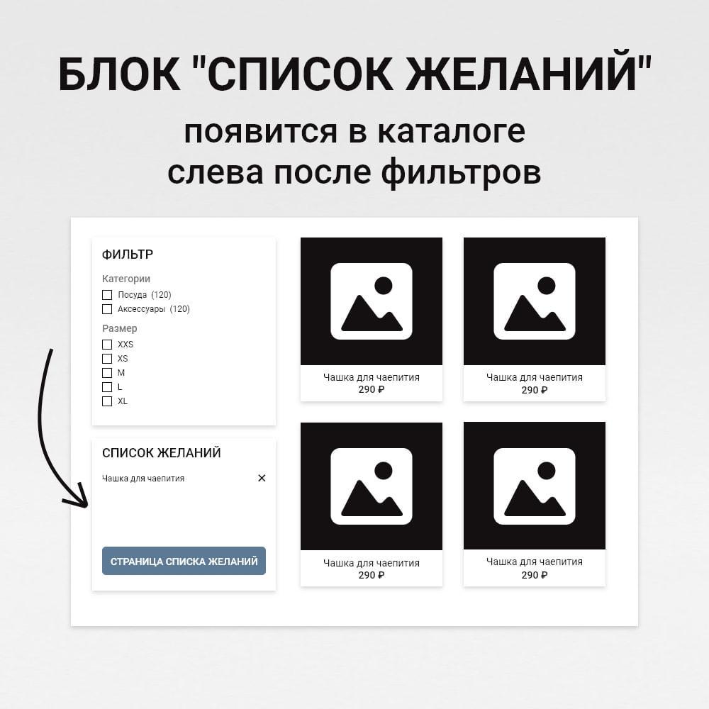 module - Список желаний и Подарочный купон - Список желаний / Избранные товары - 11