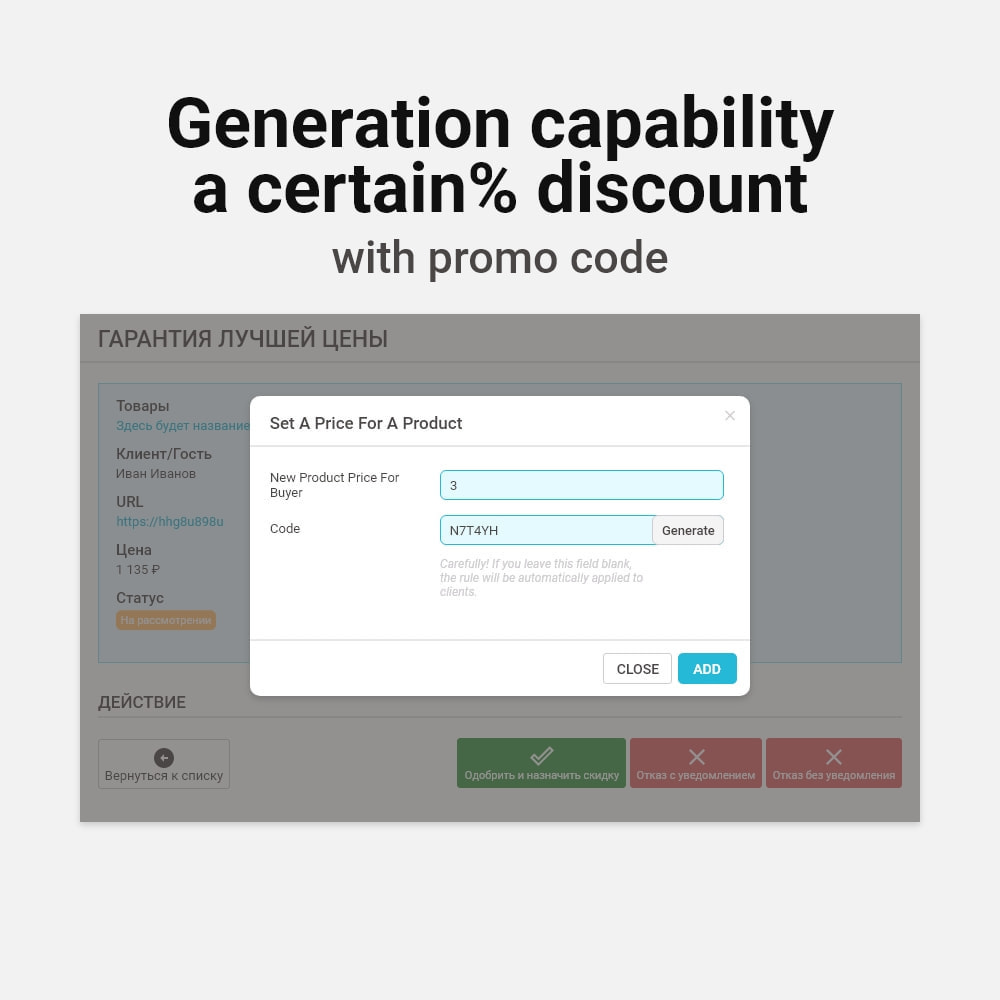 module - Price Management - Best Price guarantee - 9