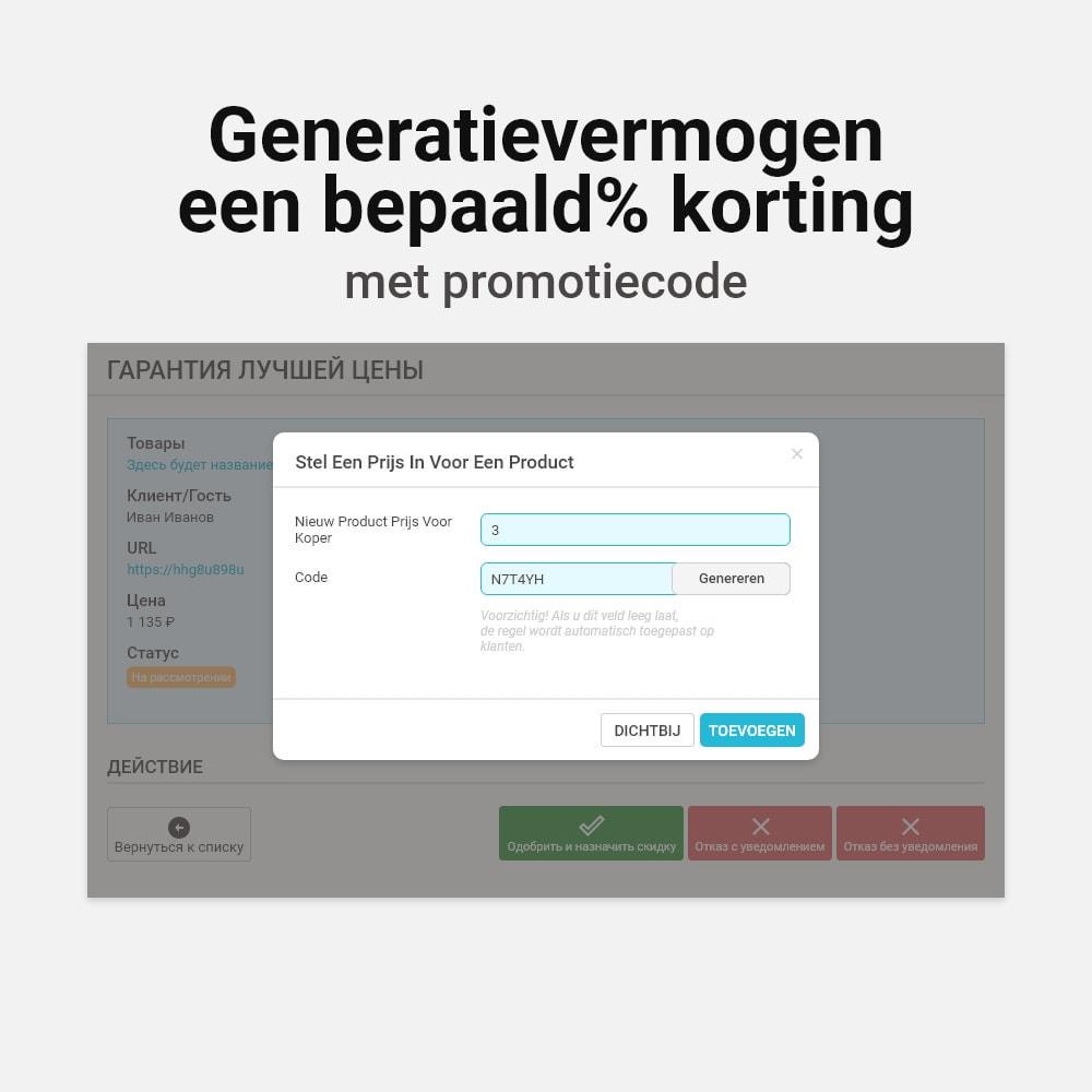 module - Prijsbeheer - Beste prijs garantie - 9