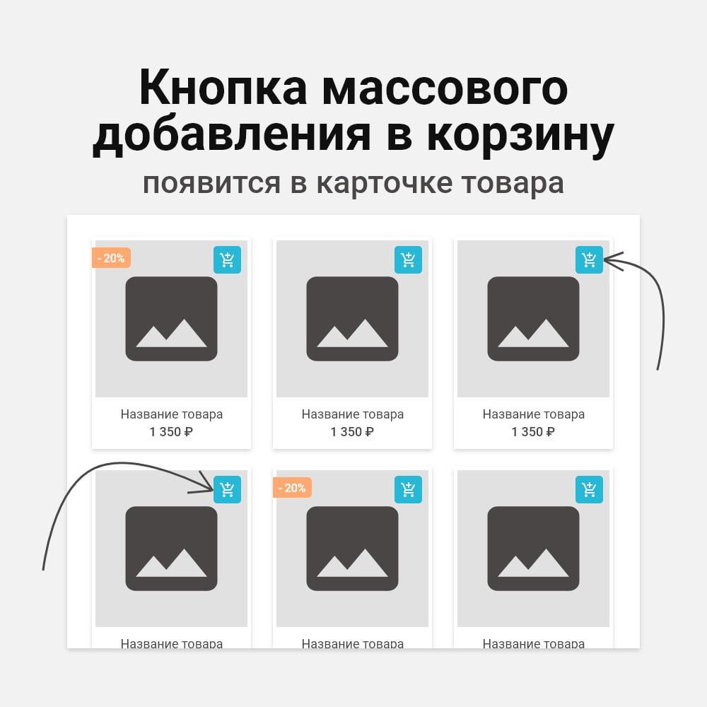 module - Адаптация страницы - Множественное добавление комбинаций в корзину - 3