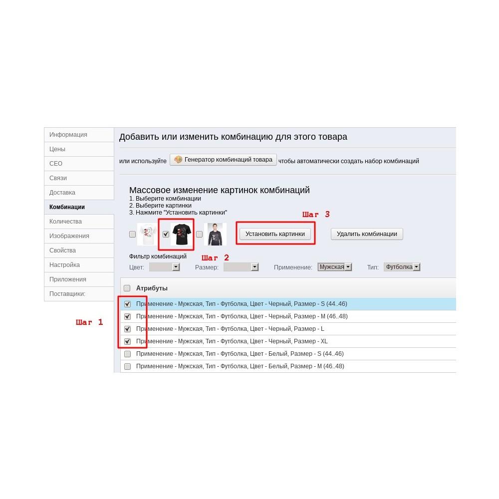 module - Modifica rapida & di massa - Bulk combinations images set - 6