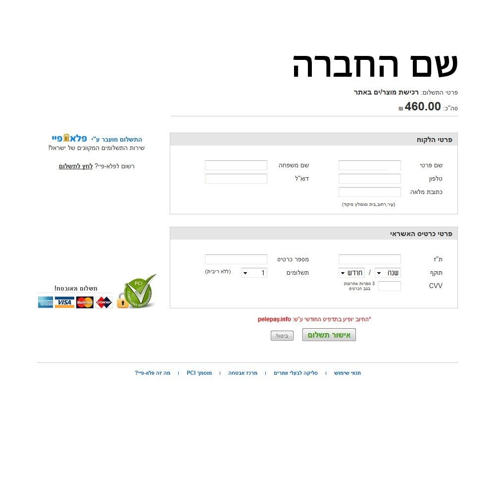 module - Paiement par Carte ou Wallet - Pelepay Credit Card Payments - 3