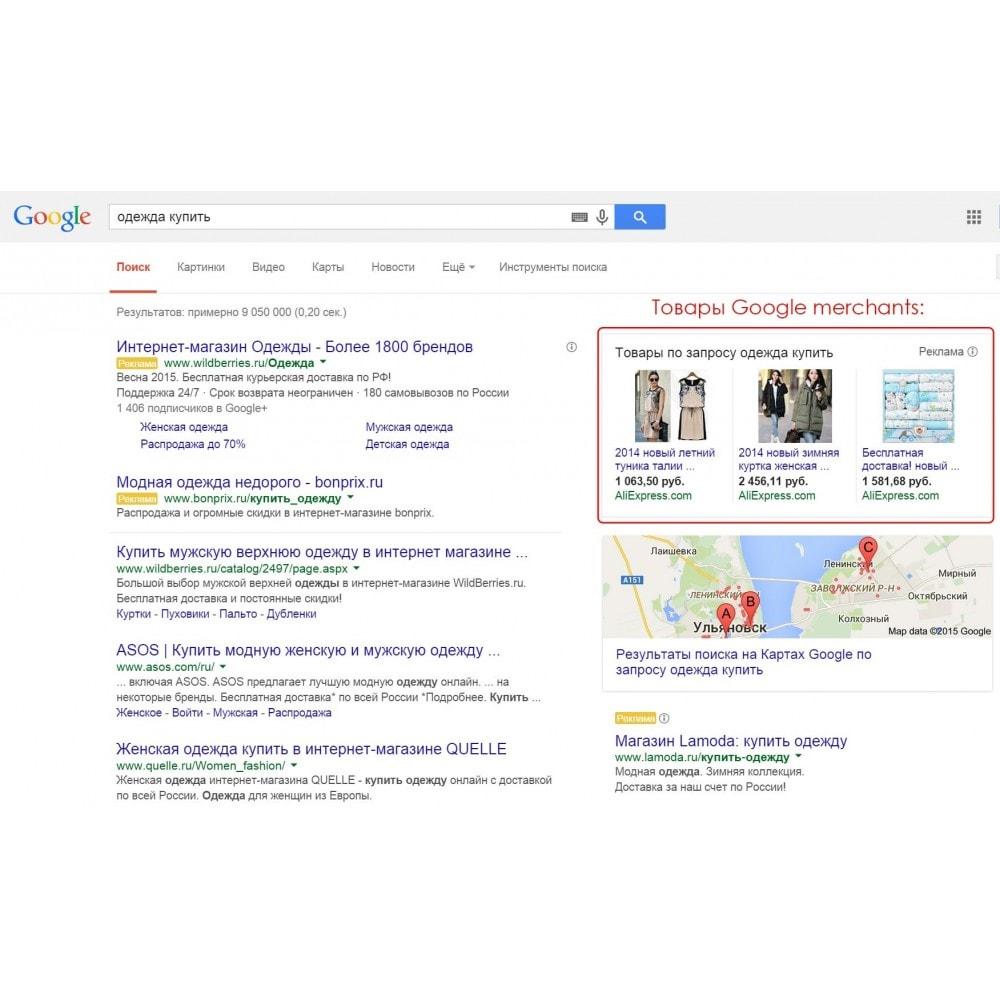 module - Сравнение цен - Экспорт товаров в Google merchants (Google Shopping) - 8