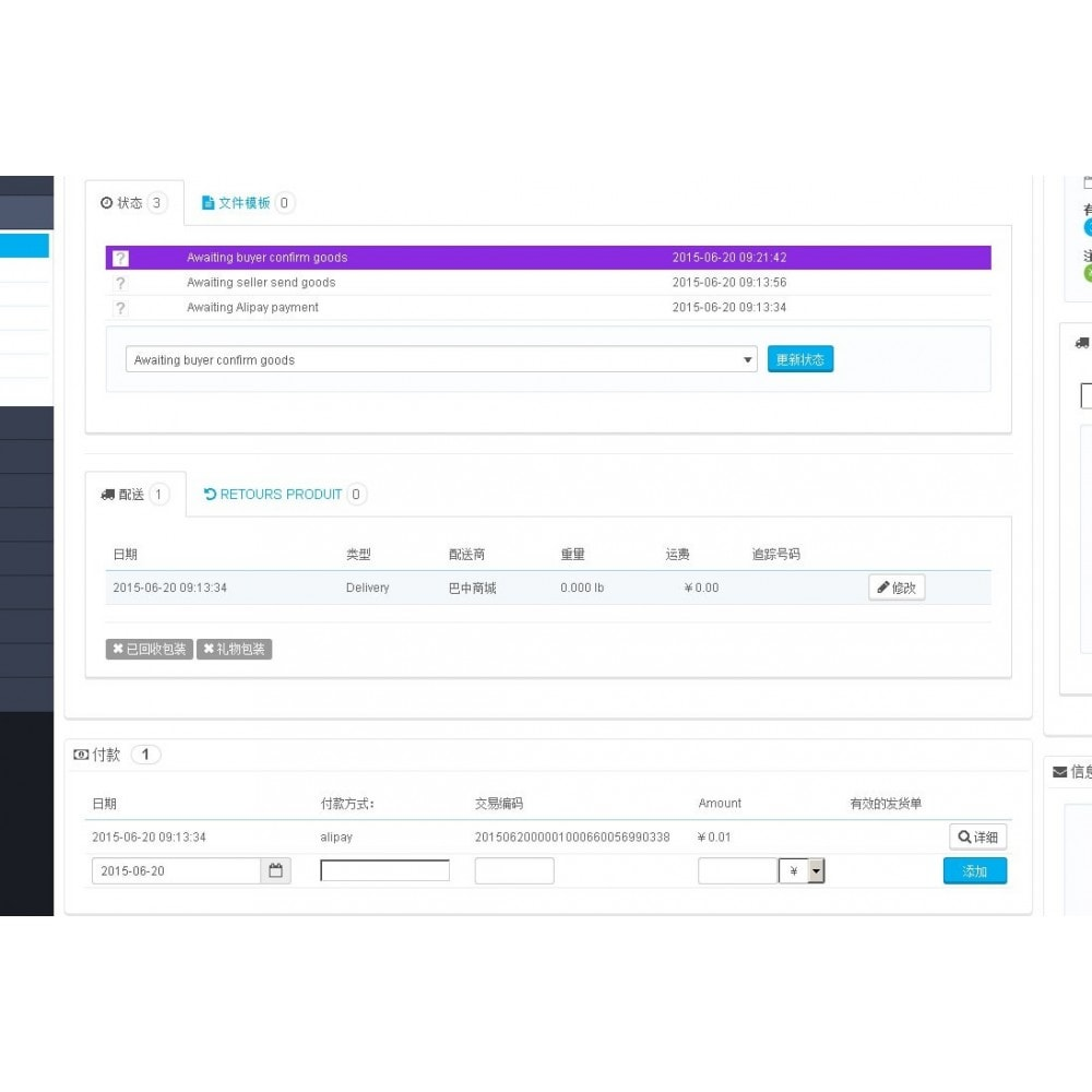 module - Płatność kartą lub Płatność Wallet - alipay gateway - 3