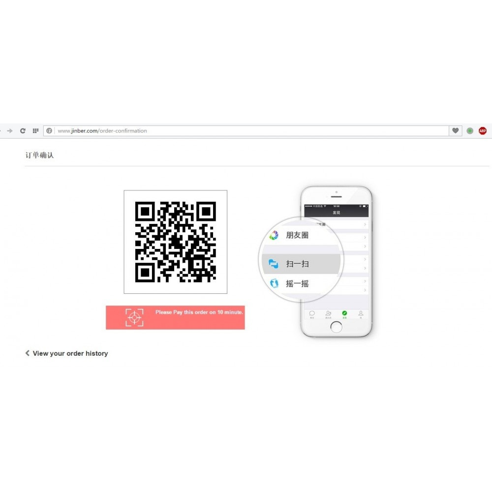 module - Other Payment Methods - WeChat Payment - 1
