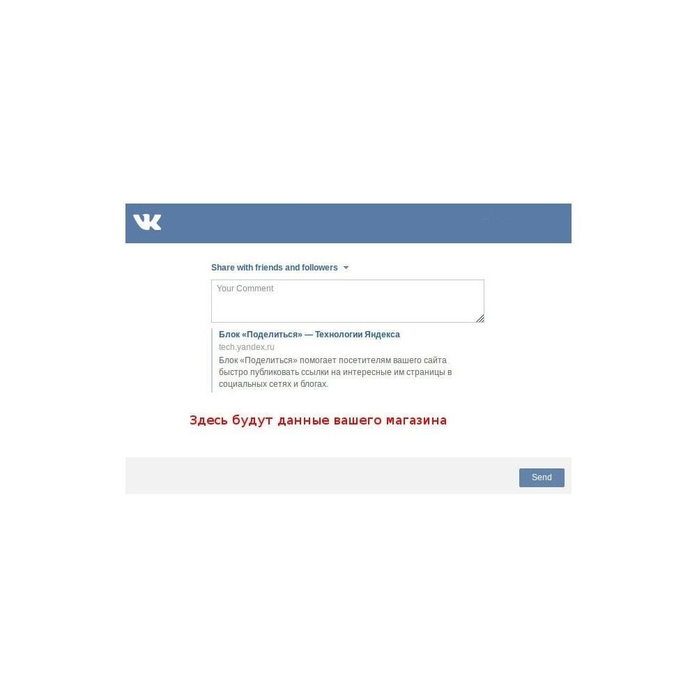 module - Купоны на скидку для социальных сетей - Купон за репост Вконтакте - 3