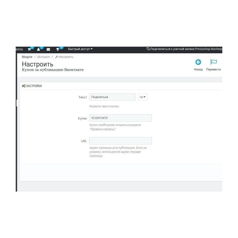 module - Купоны на скидку для социальных сетей - Купон за репост Вконтакте - 1