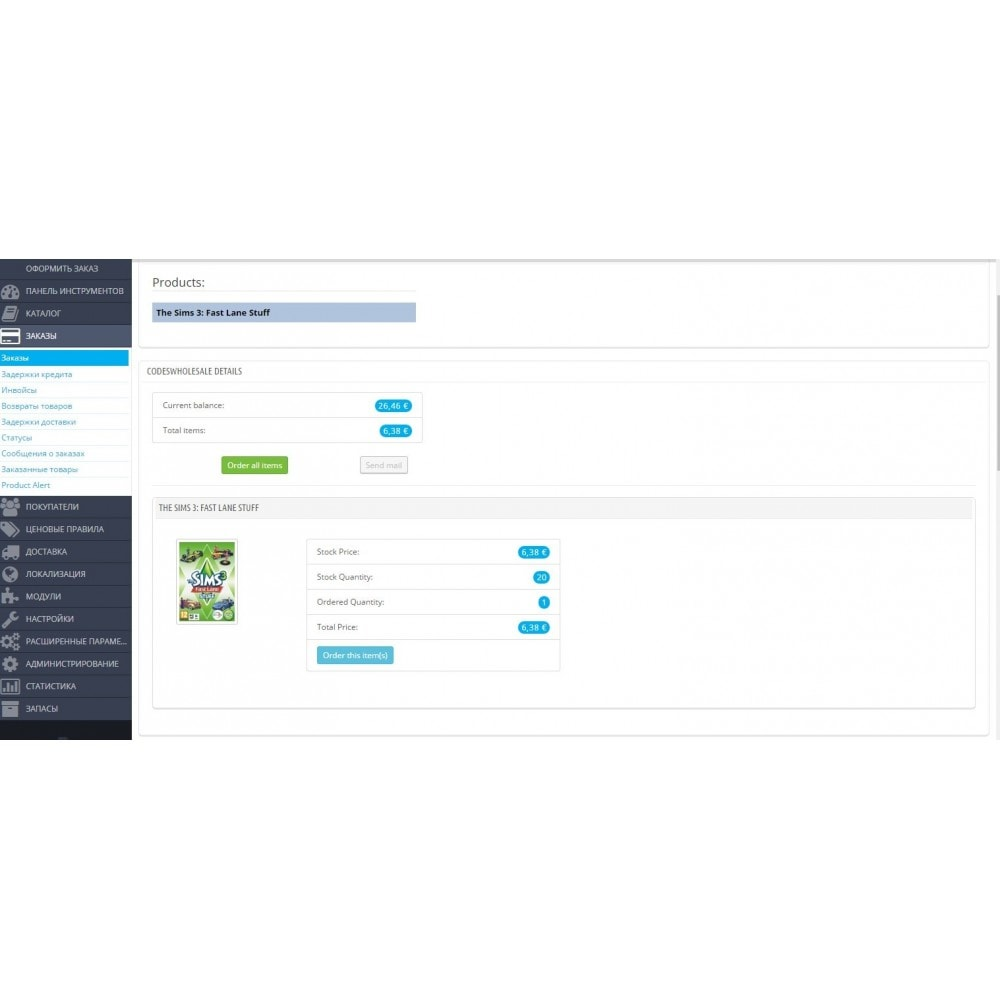 module - Virtual Products - Game Codes Manager - 9