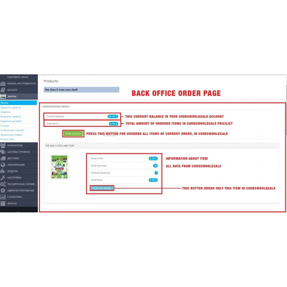 module - Wirtualne produkty - Game Codes Manager - 4